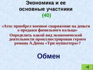 Экономика и ее основные участники (40) «Атос приобрел военное снаряжение на д