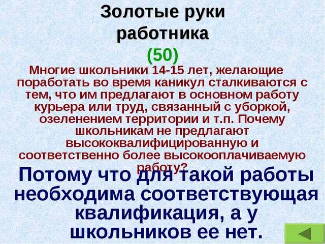 Золотые руки работника (50) Многие школьники 14-15 лет, желающие поработать в...
