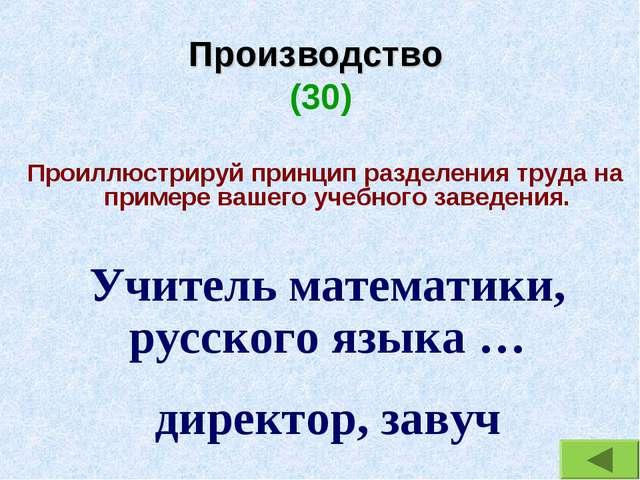 Производство (30) Проиллюстрируй принцип разделения труда на примере вашего у...