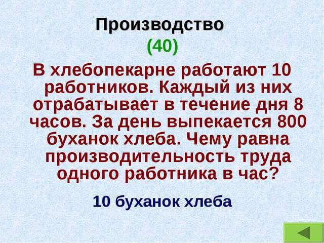 Производство (40) В хлебопекарне работают 10 работников. Каждый из них отраба...
