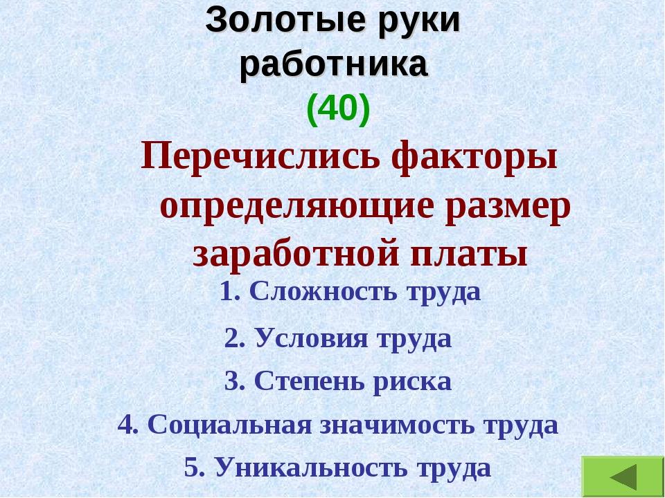 Золотые руки работника (40) Перечислись факторы определяющие размер заработно...