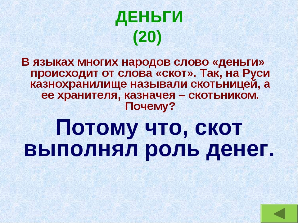 ДЕНЬГИ (20) В языках многих народов слово «деньги» происходит от слова «скот»...