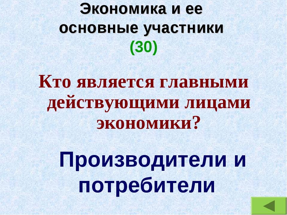 Экономика и ее основные участники (30) Кто является главными действующими лиц...
