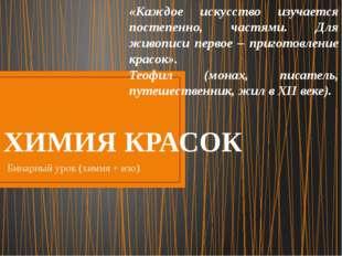 ХИМИЯ КРАСОК Бинарный урок (химия + изо) «Каждое искусство изучается постепен