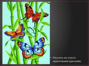 Рисунок на холсте акриловыми красками