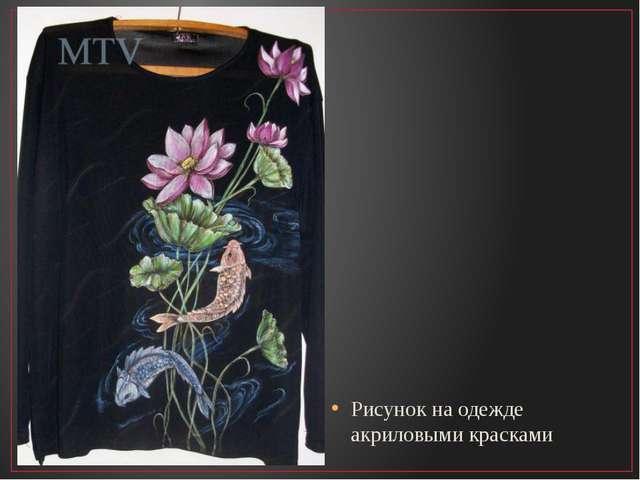 Рисунок на одежде акриловыми красками