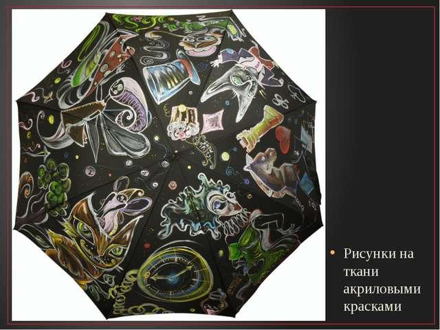 Рисунки на ткани акриловыми красками