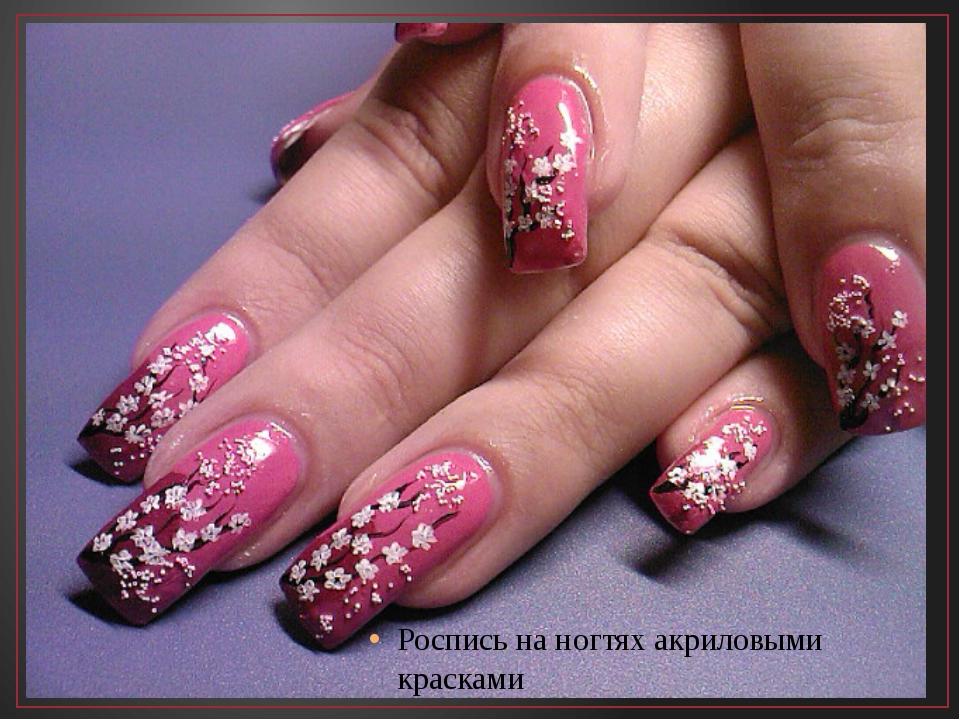 Роспись на ногтях акриловыми красками