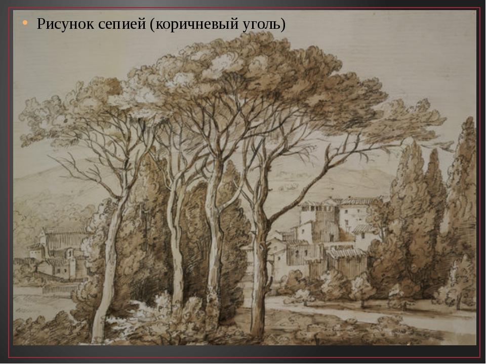 Рисунок сепией (коричневый уголь)