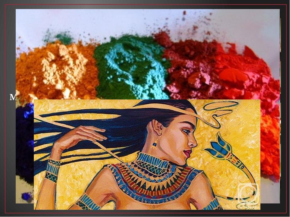 Пигменты (красители) минерального органического химического