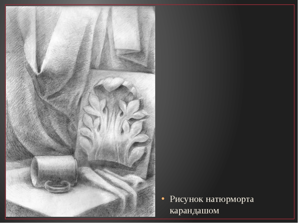 Рисунок натюрморта карандашом