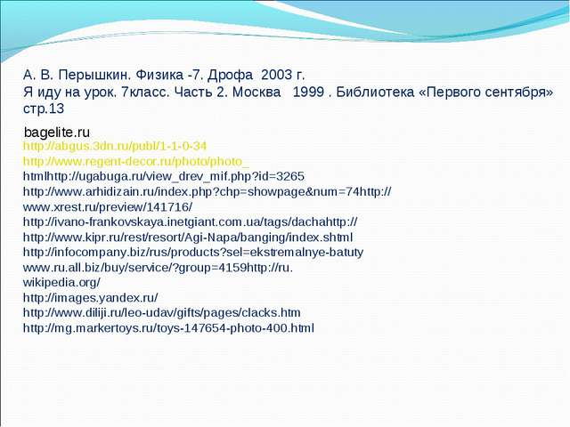 http://abgus.3dn.ru/publ/1-1-0-34 http://www.regent-decor.ru/photo/photo_ htm...