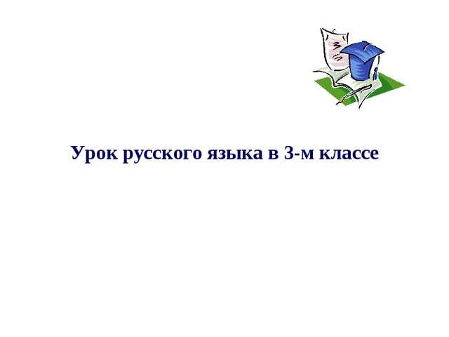 Урок русского языка в 3-м классе