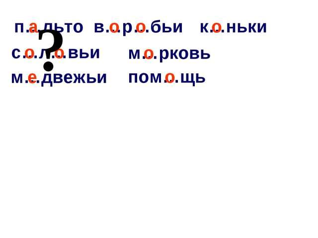 предложений с ь знаком после шипящих