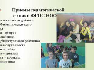 Приемы педагогической техники ФГОС НОО Фантастическая добавка Проблема предыд