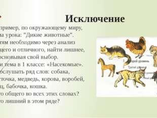 """Исключение Например, по окружающему миру, тема урока: """"Дикие животные"""". Детям"""