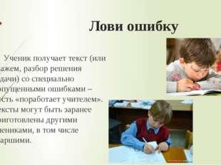 Лови ошибку Ученик получает текст (или скажем, разбор решения задачи) со спе