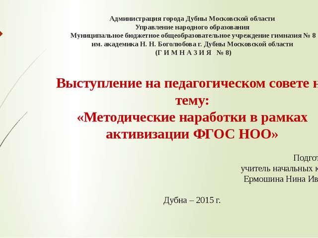 Администрация города Дубны Московской области Управление народного образовани...