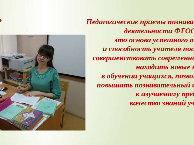 Педагогические приемы познавательной деятельности ФГОС НОО – это основа успе...