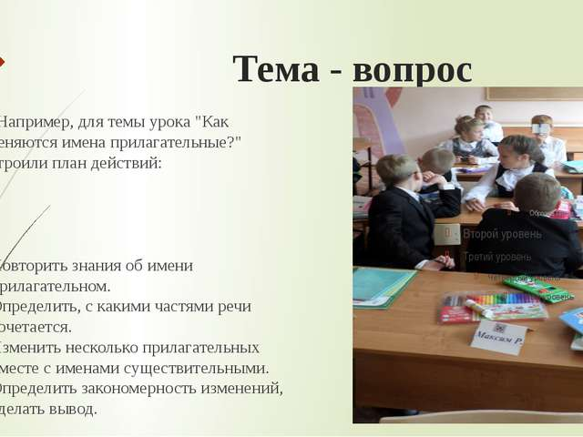 """Тема - вопрос Например, для темы урока """"Как изменяются имена прилагательные?..."""