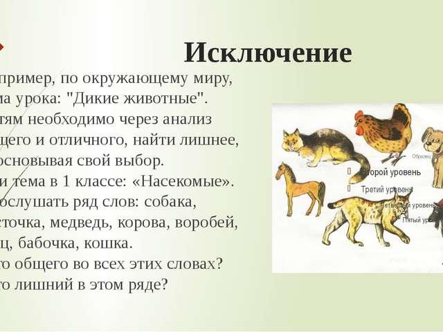"""Исключение Например, по окружающему миру, тема урока: """"Дикие животные"""". Детям..."""