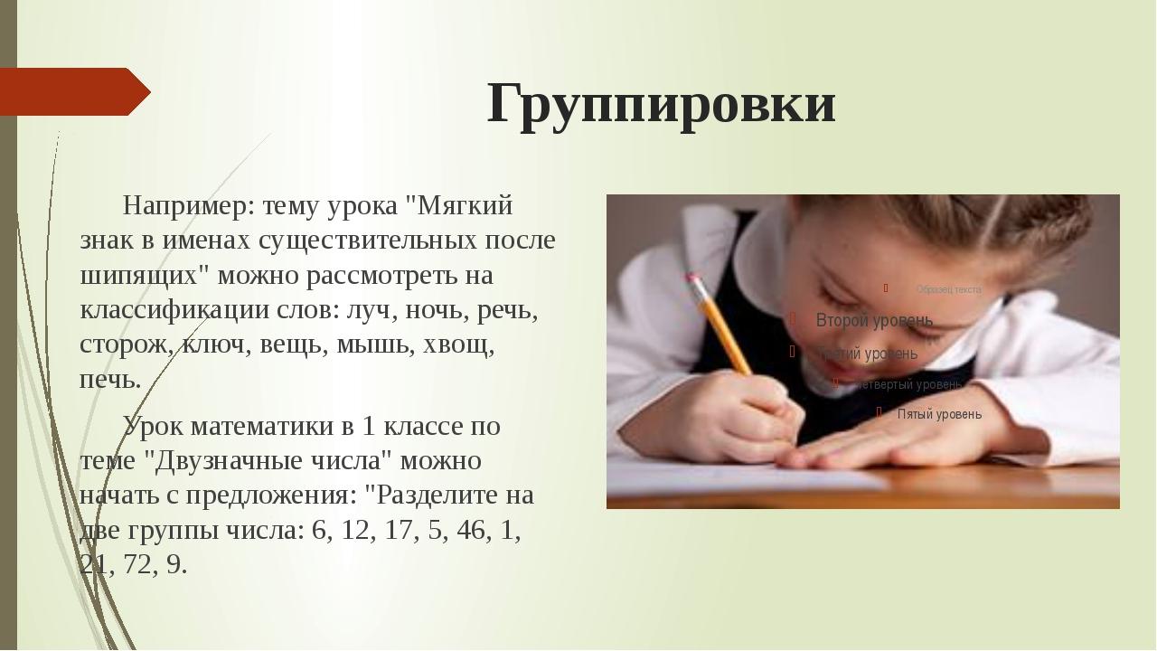 """Группировки Например: тему урока """"Мягкий знак в именах существительных после..."""