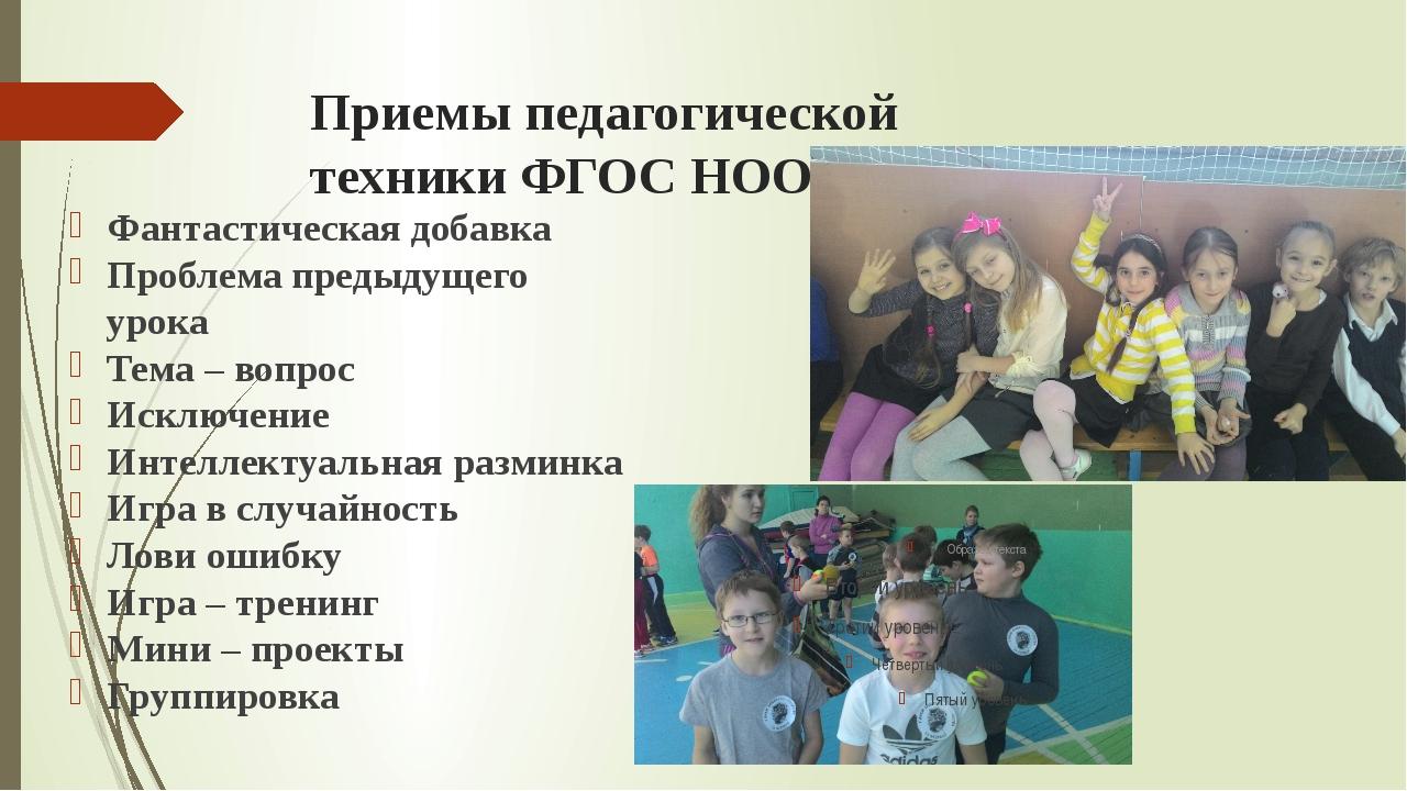 Приемы педагогической техники ФГОС НОО Фантастическая добавка Проблема предыд...