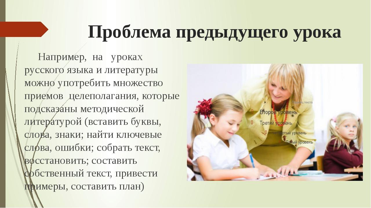 Проблема предыдущего урока Например, на уроках русского языка и литерату...