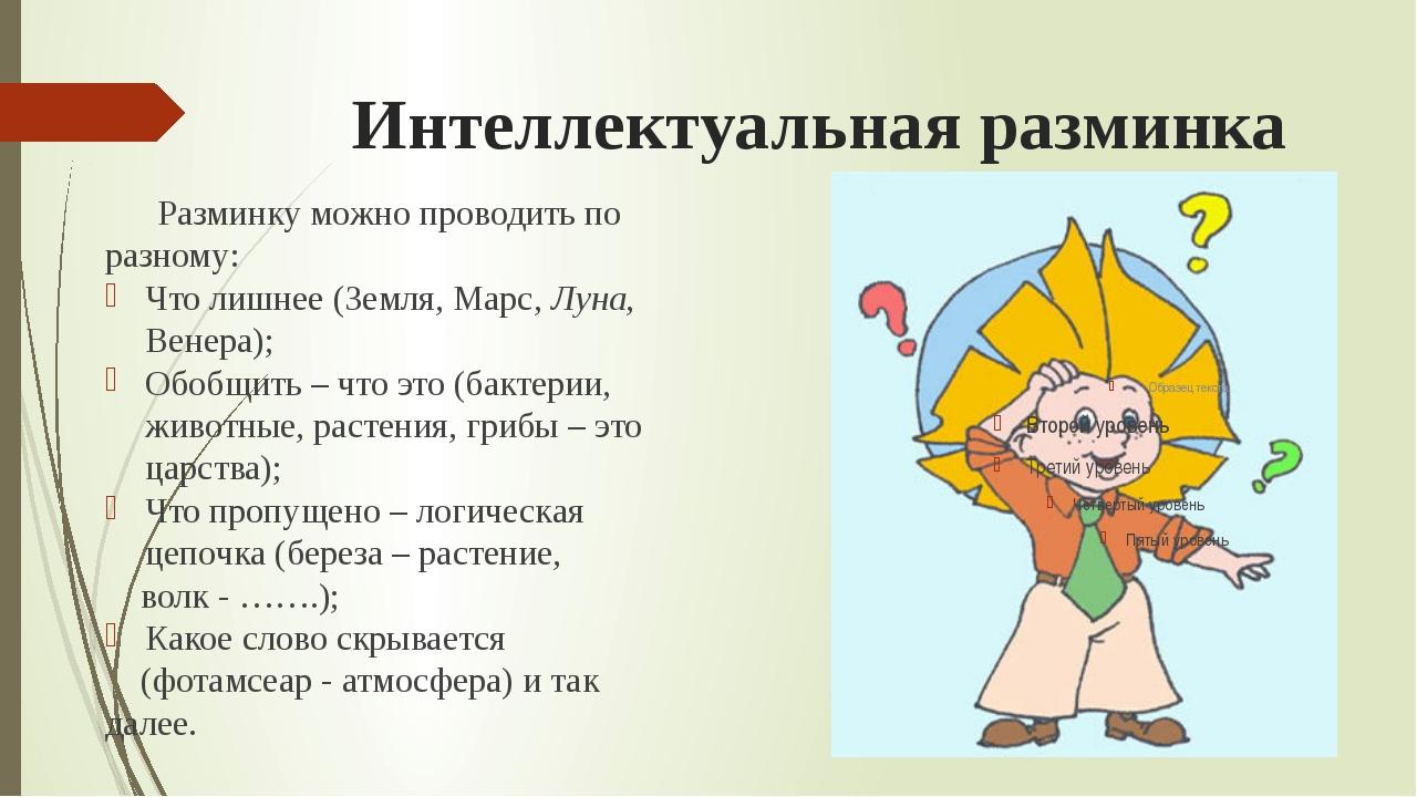 Интеллектуальная разминка Разминку можно проводить по разному: Что лишнее (З...