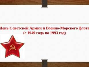 День Советской Армии и Военно-Морского флота (с 1949 года по 1993 год)