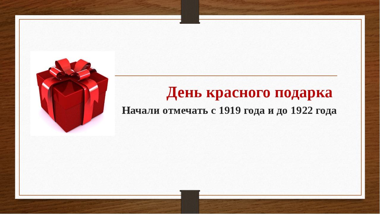 День красного подарка 13