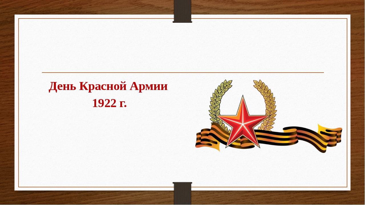 День Красной Армии 1922 г.