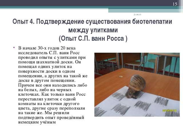 Опыт 4. Подтверждение существования биотелепатии между улитками (Опыт С.П. ва...