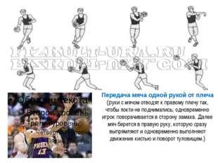 Передача мяча одной рукой от плеча (руки с мячом отводят к правому плечу так