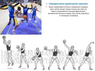 Передача мяча одной рукой «крюком» (игрок поворачивается боком к направлению