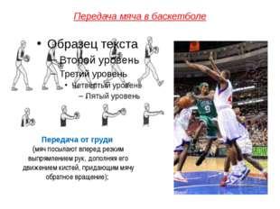 Передача мяча в баскетболе Передача от груди (мяч посылают вперед резким выпр