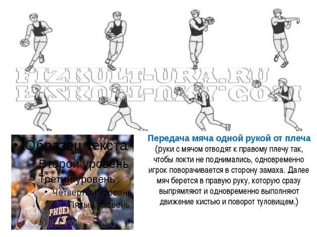Передача мяча одной рукой от плеча (руки с мячом отводят к правому плечу так...