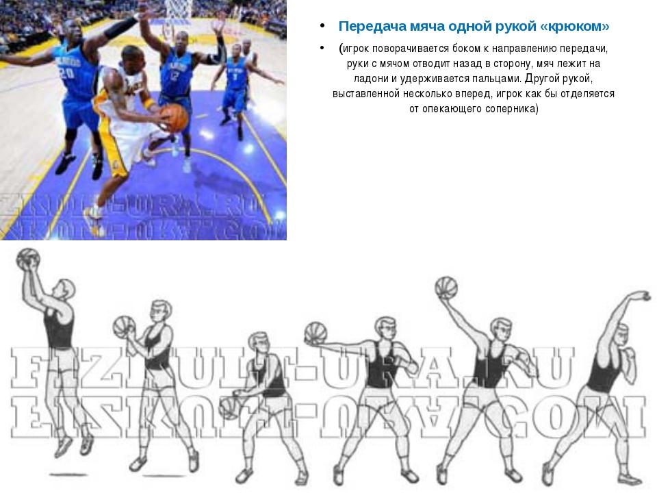 Передача мяча одной рукой «крюком» (игрок поворачивается боком к направлению...