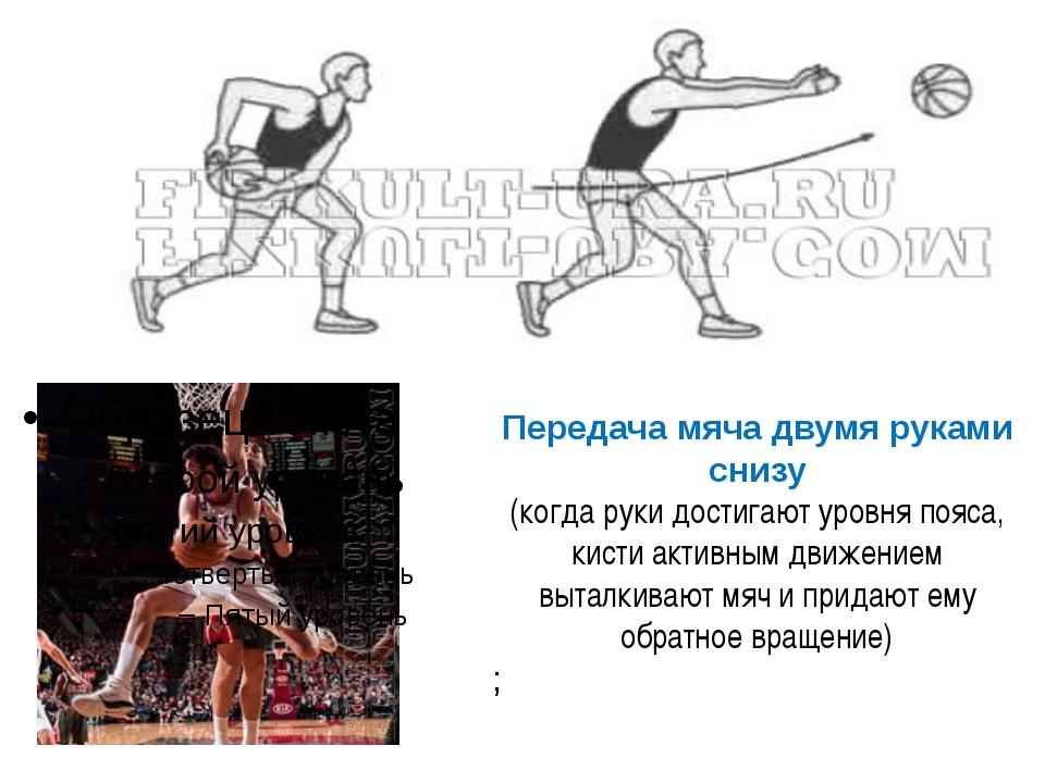 Передача мяча двумя руками снизу (когда руки достигают уровня пояса, кисти а...