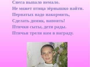 Саврасов Владислав, 7 класс Зима пришла, похолодало, Снега выпало немало. Не