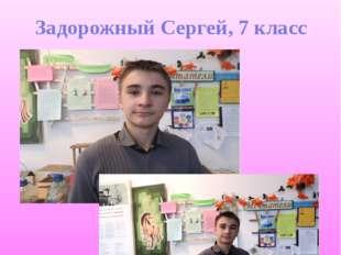Победители номинации «Лучшая кормушка» и их работы Задорожный Сергей, 7 класс