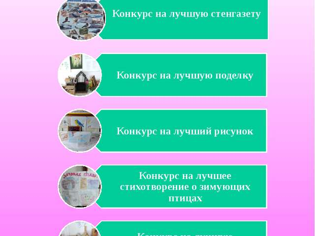 План проведения акции