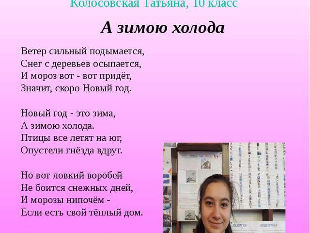 Лучшие стихотворения и их авторы Колосовская Татьяна, 10 класс Ветер сильный...