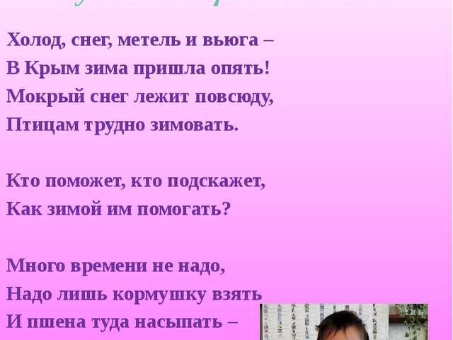 Козел Александр, 8 класс Холод, снег, метель и вьюга – В Крым зима пришла опя...