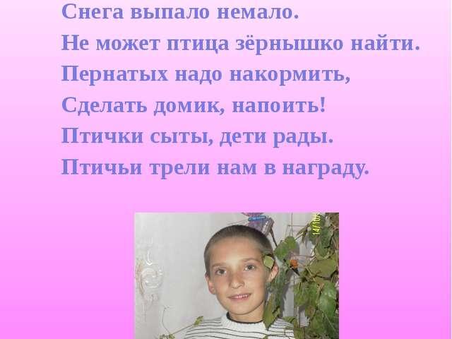 Саврасов Владислав, 7 класс Зима пришла, похолодало, Снега выпало немало. Не...