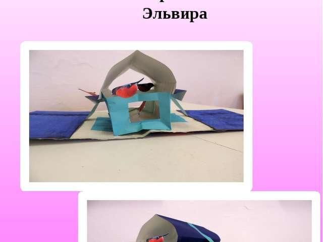 Оригинальную открытку сделала учащаяся 4-го класса Байрамова Эльвира