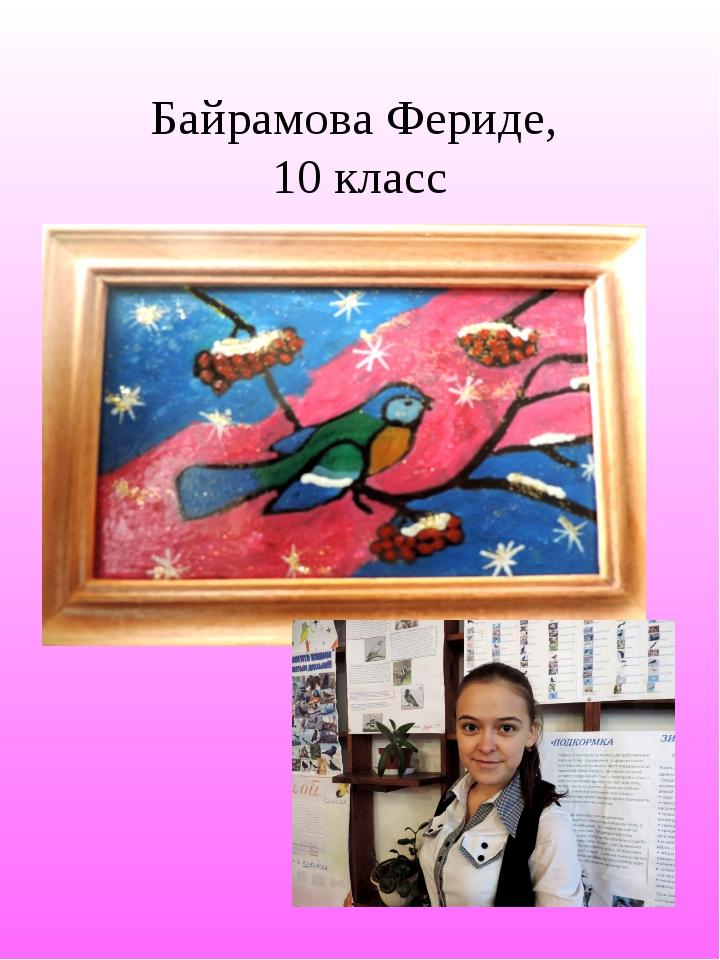 Байрамова Фериде, 10 класс