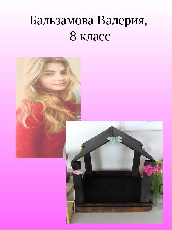 Бальзамова Валерия, 8 класс