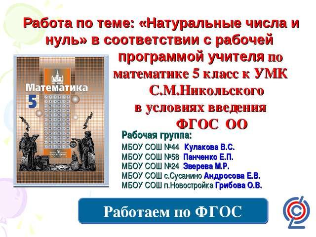 Рабочая группа: МБОУ СОШ №44 Кулакова В.С. МБОУ СОШ №58 Панченко Е.П. МБОУ СО...