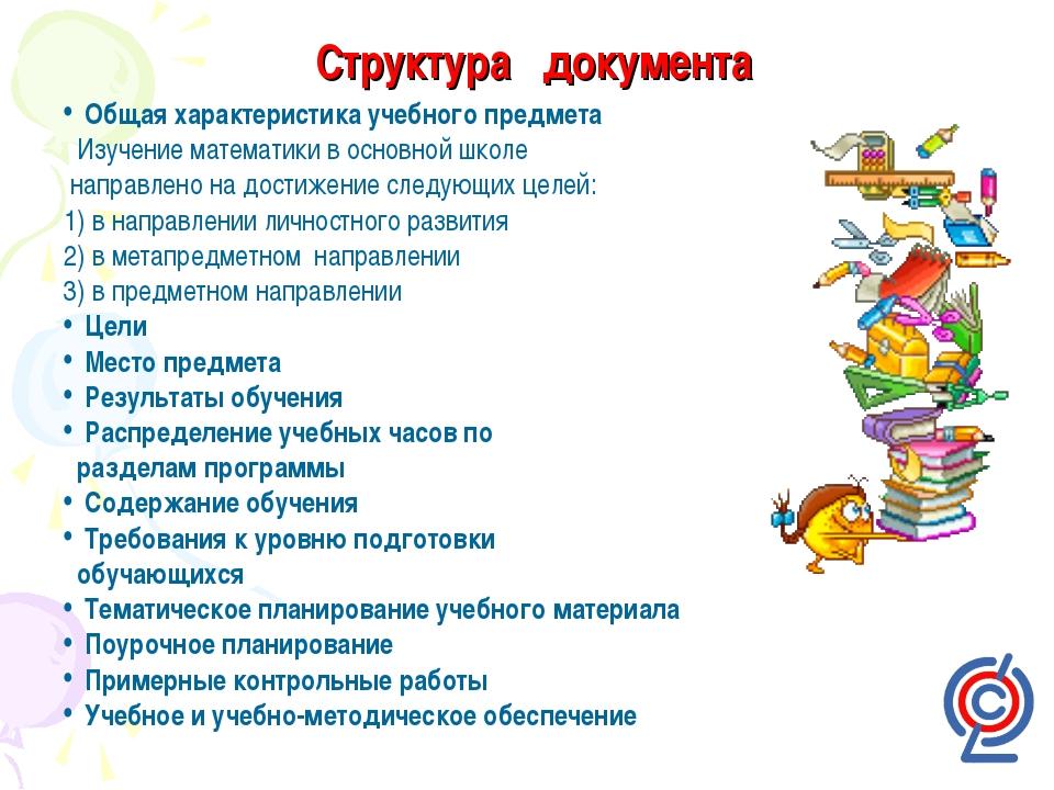 Структура документа Общая характеристика учебного предмета Изучение математи...